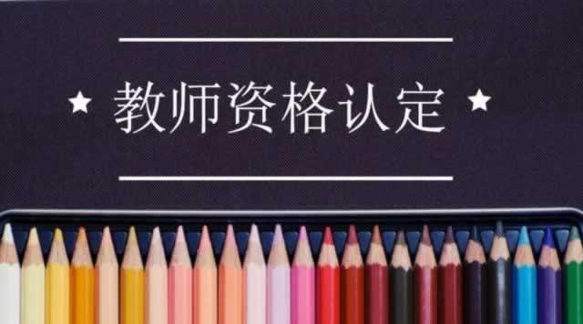 云南教师资格认定 常见问题