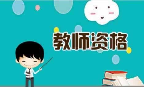 广西教师资格证中学面试科目