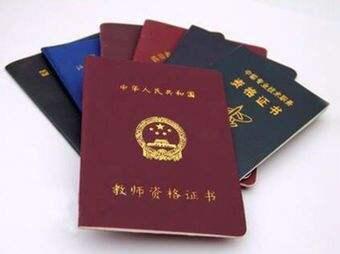 广西教师资格证报名条件